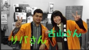 さばさんと古山さん