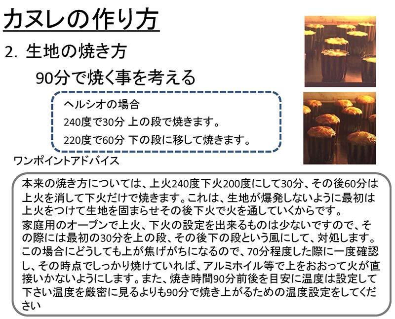 カヌレ教室_ページ_08