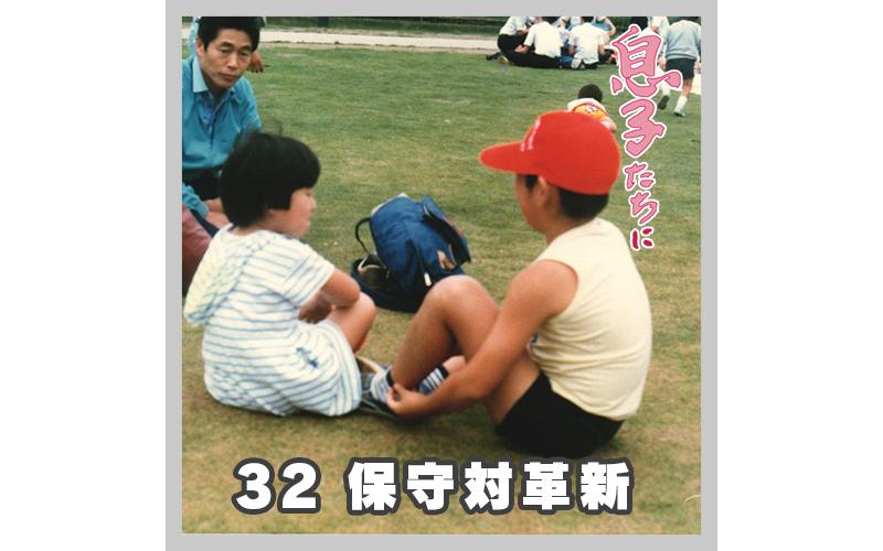 musuko32