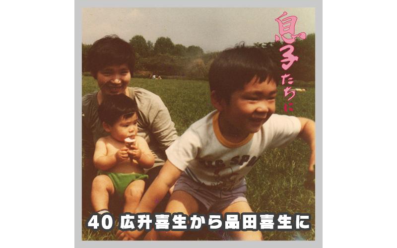 musuko40