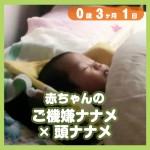0-03-01_赤ちゃんのご機嫌ナナメ×頭ナナメ_500