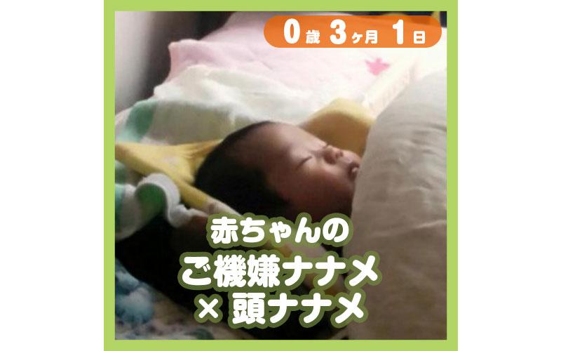 0-03-01_赤ちゃんのご機嫌ナナメ×頭ナナメ_800