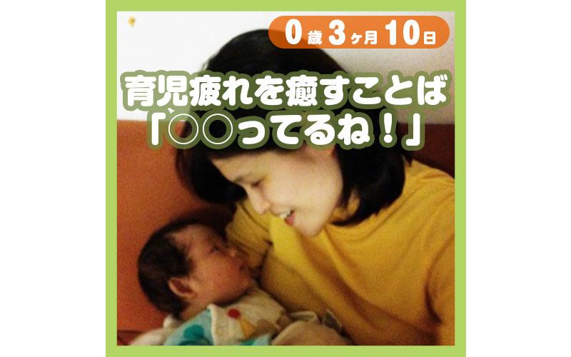 0-03-10_育児疲れを癒すことば〜「○○ってるね!」_800