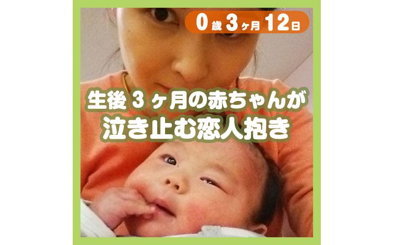 0-03-12_生後3ヶ月の赤ちゃんが泣き止む恋人抱き_800