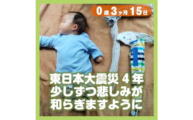 0-03-15_東日本大震災4年少しずつ悲しみが和らぎますように_800