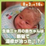 0-03-16_生後三ヶ月の赤ちゃんは断髪で湿疹が治った!?_500