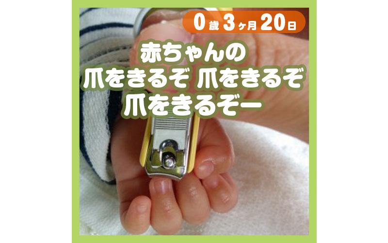 0-03-20_赤ちゃんの爪をきるぞ、爪をきるぞ、爪をきるぞー_800
