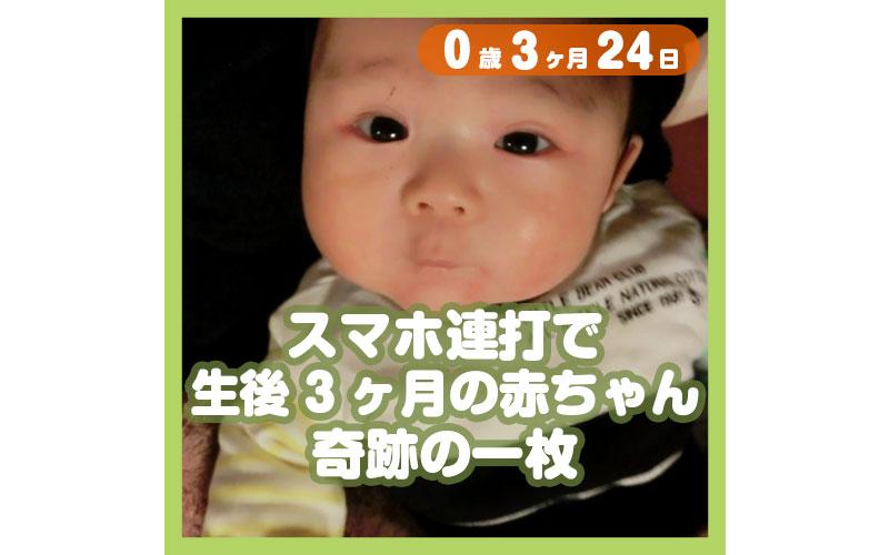 0-03-24_スマホ連打で生後3ヶ月の赤ちゃん奇跡の一枚_800