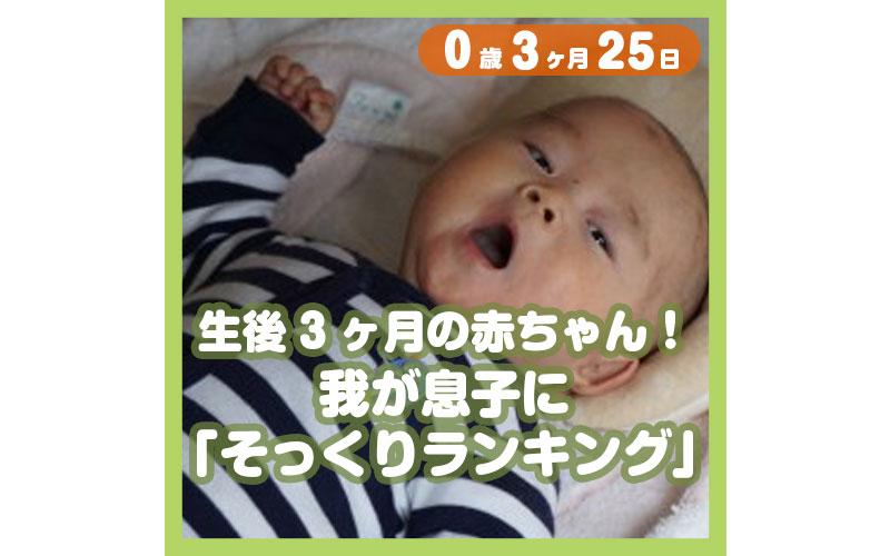 0-03-25_生後3ヶ月の赤ちゃん!我が息子に「そっくりランキング」_800