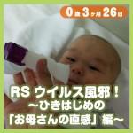 0-03-26_RSウイルス風邪!〜ひきはじめの「お母さんの直感」編〜_500