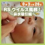 0-03-26_RSウイルス風邪!〜鼻水吸引編〜_500
