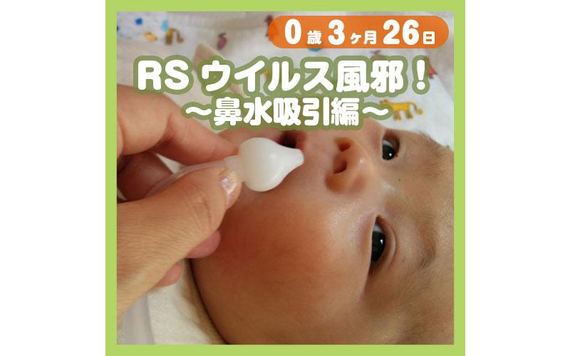 0-03-26_RSウイルス風邪!〜鼻水吸引編〜_800