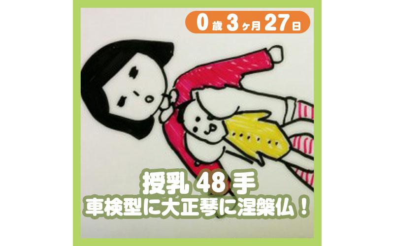 0-03-27_授乳48手、車検型に大正琴に涅槃仏!_800