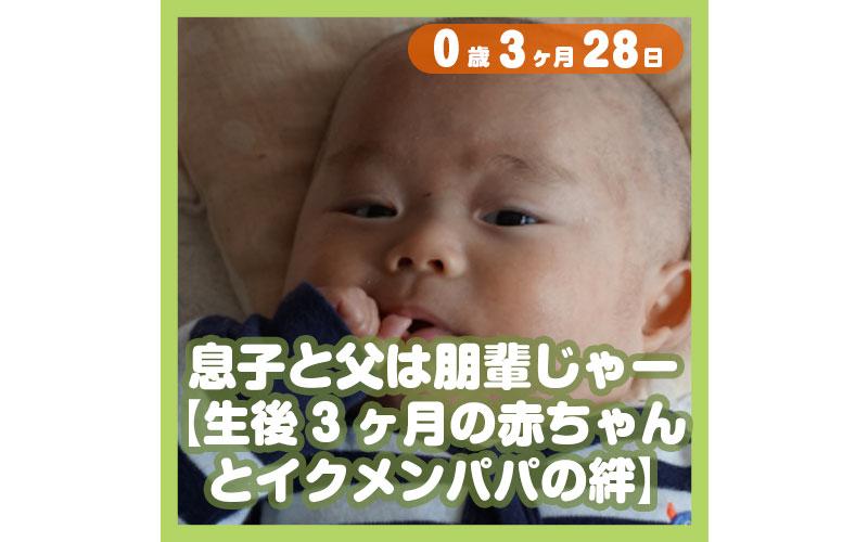 0-03-28_息子と父は、朋輩じゃー【生後3ヶ月の赤ちゃんとイクメンパパの絆】_800