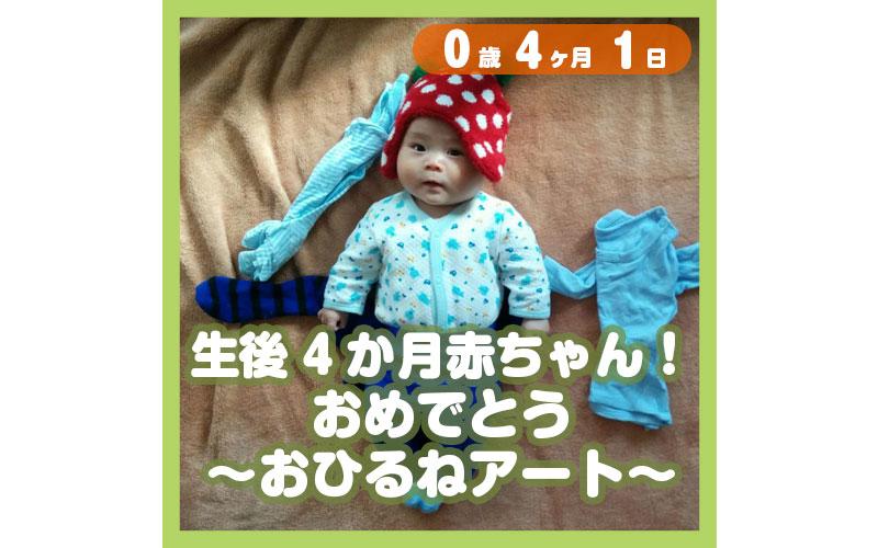 0-04-01_生後4か月赤ちゃん!おめでとう〜おひるねアート〜_800
