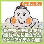 0-04-02_新生児〜生後3か月赤ちゃんに役立ったベビーアイテム7選!_500