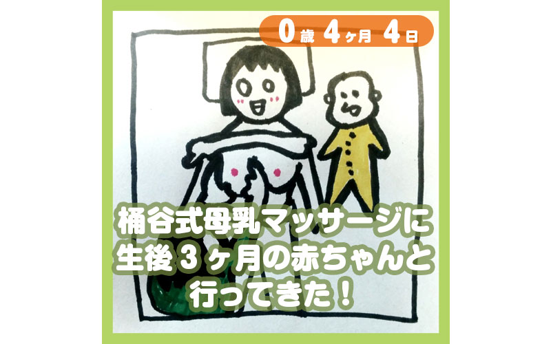 0-04-04_桶谷式母乳マッサージに生後3ヶ月の赤ちゃんと行ってきた!_800