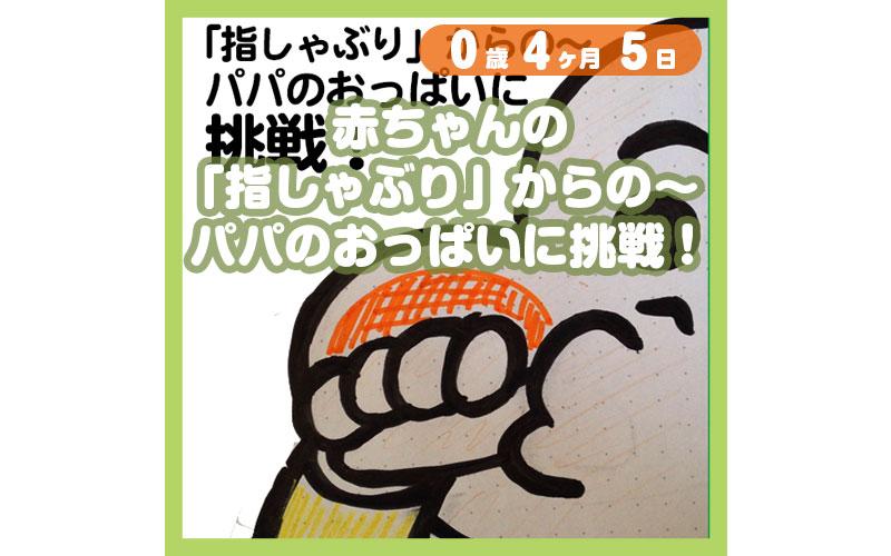 0-04-05_赤ちゃんの「指しゃぶり」からの〜パパのおっぱいに挑戦!_800
