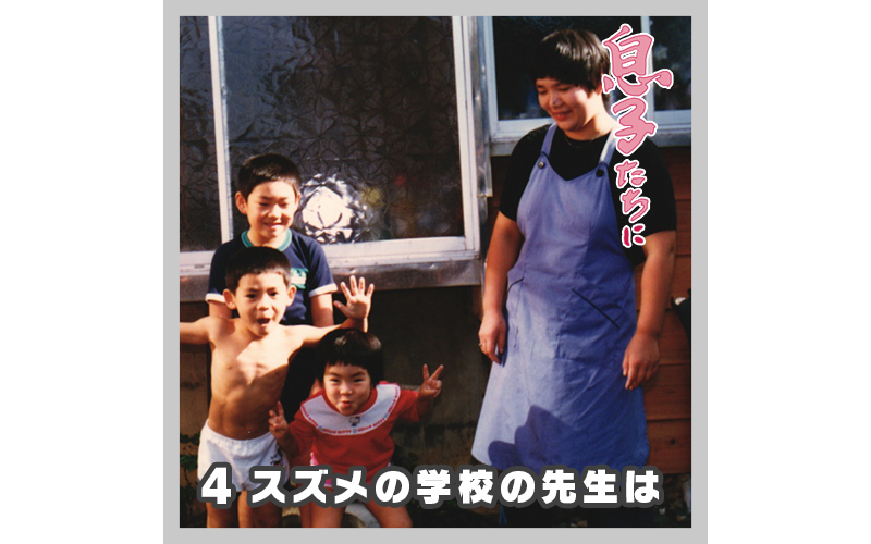 musuko04