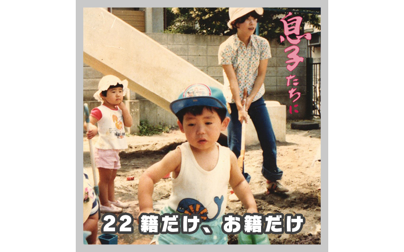 musuko22