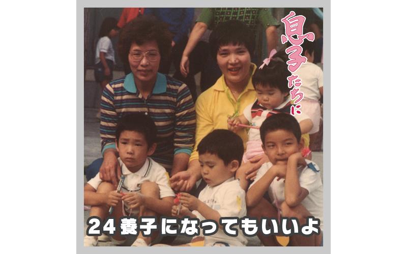 musuko24