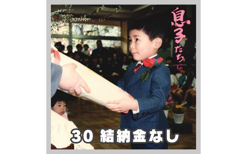 musuko30