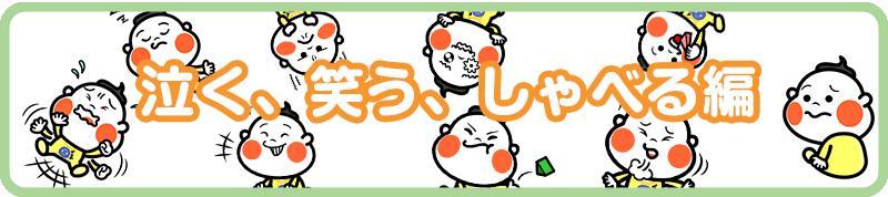 泣く笑うしゃべる編2