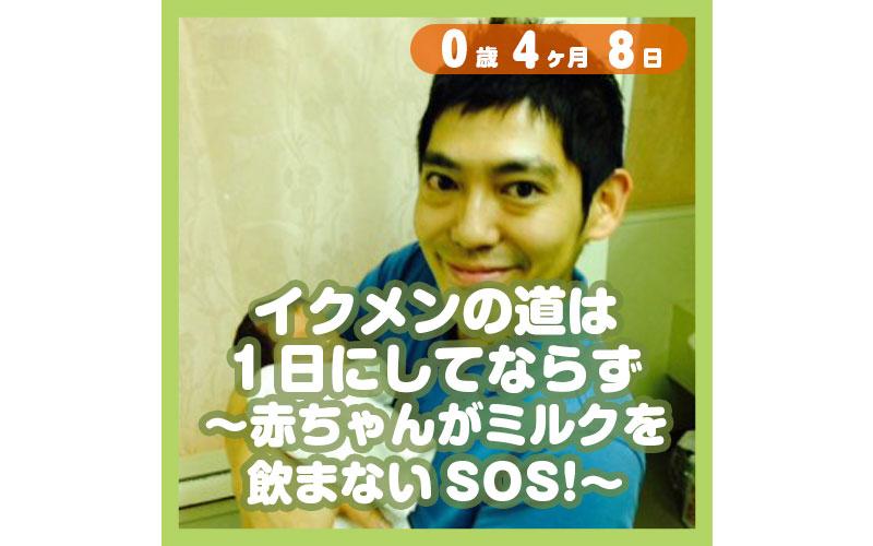 0-04-08_イクメンの道は1日にしてならず〜赤ちゃんがミルクを飲まないSOS!〜_800