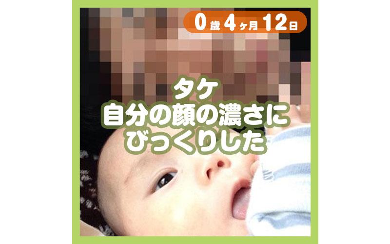 0-04-12_タケ、自分の顔の濃さにびっくりした_800