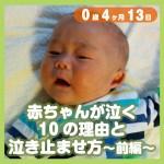 0-04-13_赤ちゃんが泣く10の理由と泣き止ませ方〜前編〜_500