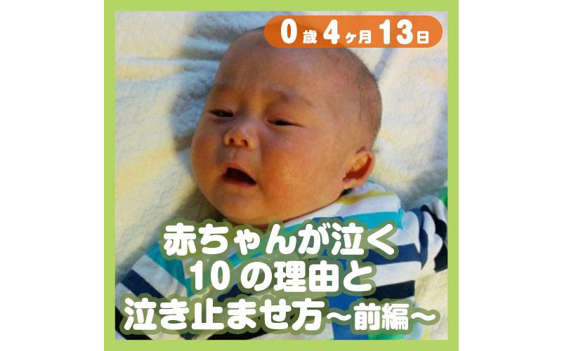 0-04-13_赤ちゃんが泣く10の理由と泣き止ませ方〜前編〜_800