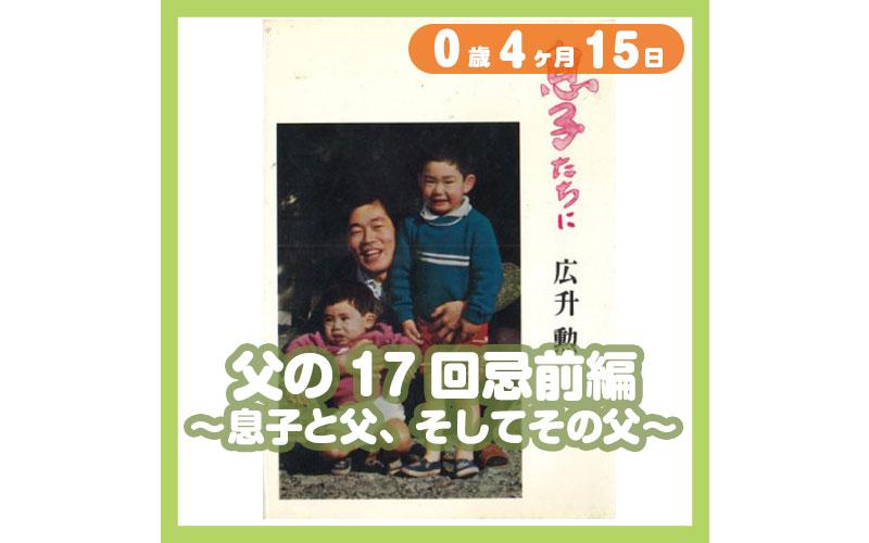 0-04-15_父の17回忌前編〜息子と父、そしてその父〜_800