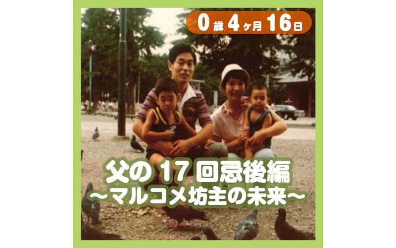 0-04-16_父の17回忌後編〜マルコメ坊主の未来〜_800