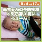 0-04-17_赤ちゃんの予防接種×5で痛い、痛い、うえーん!_500
