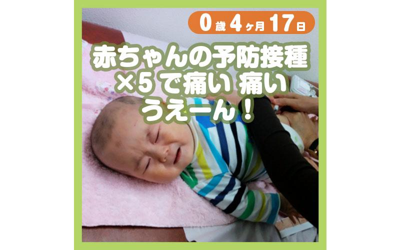 0-04-17_赤ちゃんの予防接種×5で痛い、痛い、うえーん!_800