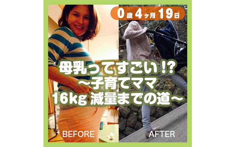 0-04-19_母乳ってすごい!?〜子育てママ16kg減量までの道〜_800