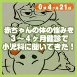0-04-21_赤ちゃんの体の悩みを3〜4ヶ月健診で小児科に聞いてきた!_500