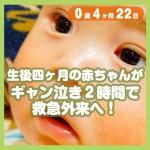 0-04-22_生後四ヶ月の赤ちゃんがギャン泣き2時間で救急外来へ!_500