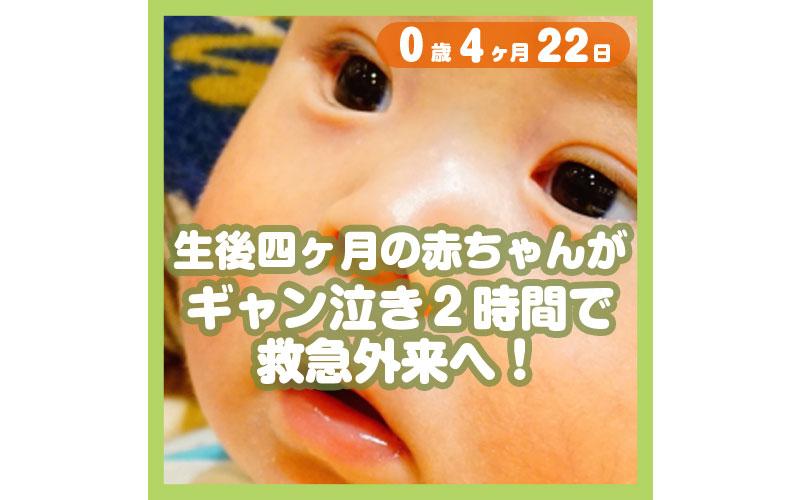 0-04-22_生後四ヶ月の赤ちゃんがギャン泣き2時間で救急外来へ!_800