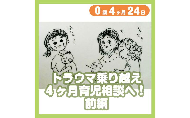 0-04-24_トラウマ乗り越え4ヶ月育児相談へ!前編_800