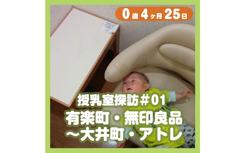 0-04-25_授乳室探訪#01-有楽町・無印良品〜大井町・アトレ_800