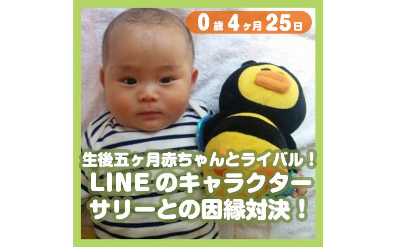 0-04-25_生後五ヶ月赤ちゃんとライバル!LINEのキャラクター-サリーとの因縁対決!_800