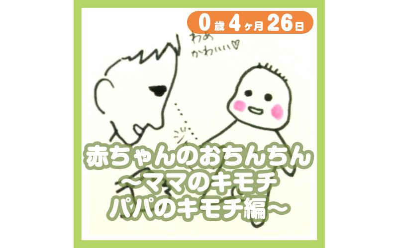 0-04-26_赤ちゃんのおちんちん〜ママのキモチ、パパのキモチ編〜_800