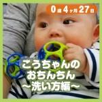 0-04-27_こうちゃんのおちんちん〜洗い方編〜_500