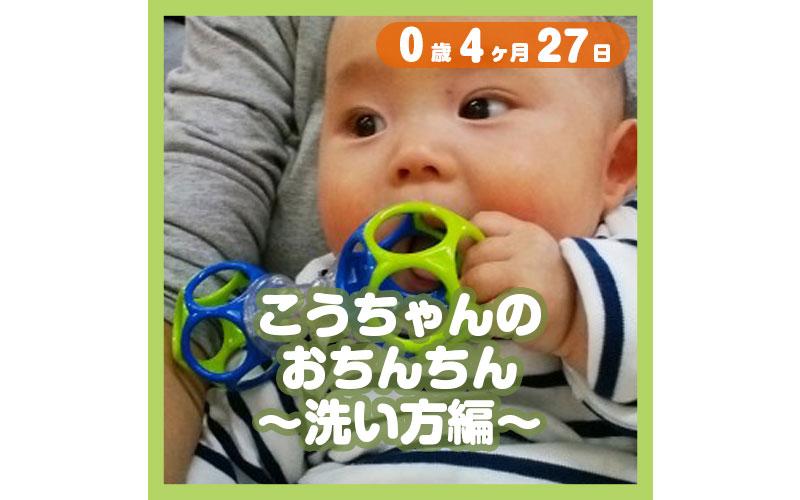 0-04-27_こうちゃんのおちんちん〜洗い方編〜_800