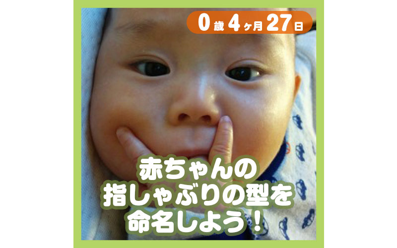 0-04-27_赤ちゃんの指しゃぶりの型を命名しよう!_800