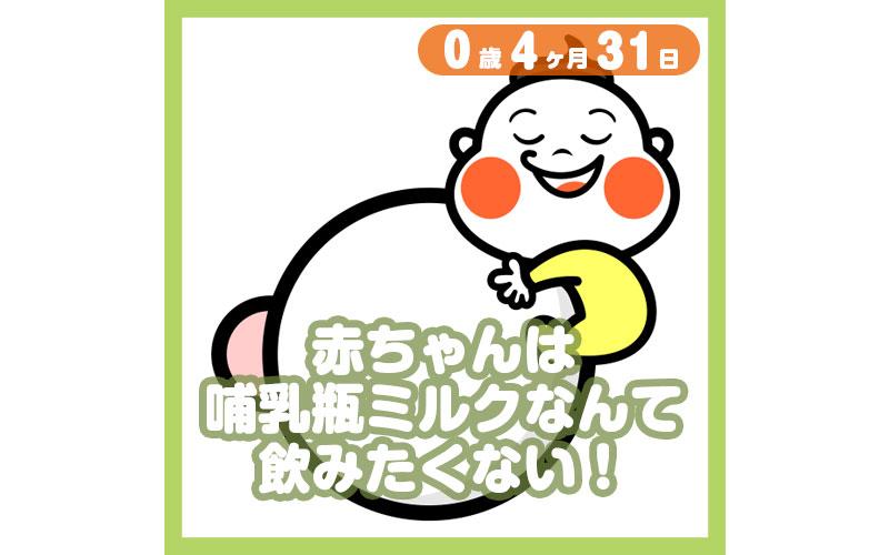 0-04-31_赤ちゃんは哺乳瓶ミルクなんて、飲みたくない!_800