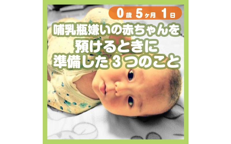 0-05-01_哺乳瓶嫌いの赤ちゃんを預けるときに準備した3つのこと_800