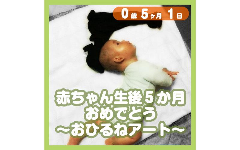 0-05-01_赤ちゃん生後5か月、おめでとう〜おひるねアート〜_800