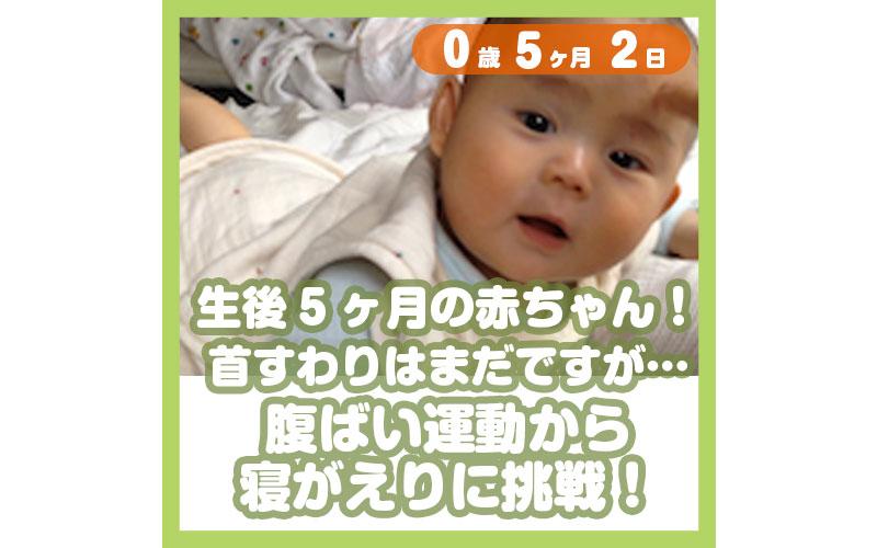 0-05-02_生後5ヶ月の赤ちゃん!首すわりはまだですが…腹ばい運動から寝がえりに挑戦!_800